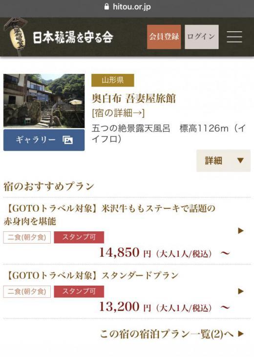 【秘湯Web予約】◇GoToキャンペーン受付中◇日本秘湯を守る会公式サイトよりご予約ください。/