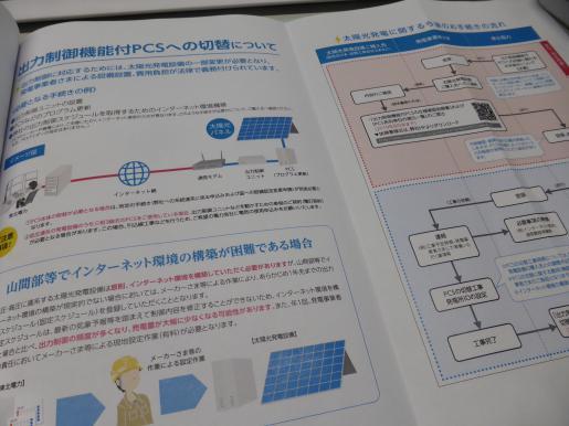 2020/01/23 08:48/出力制御機能付PCSへの切替・・・・・
