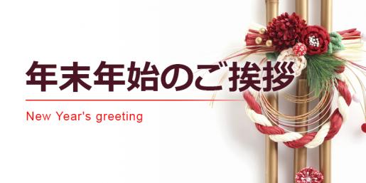 2020/12/26 14:53/年末のご挨拶
