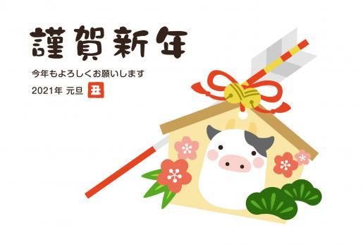 2021/01/06 18:45/新年のご挨拶!