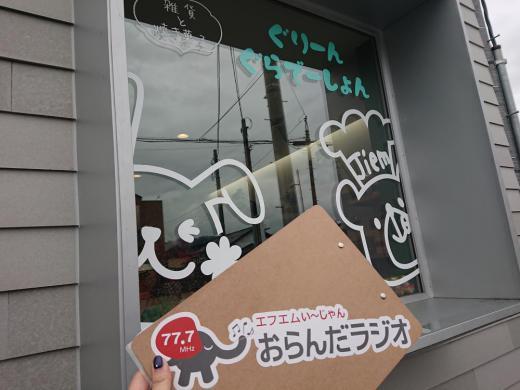 おらんだの商店街!!/