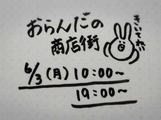 おらんだの商店街!!!!/