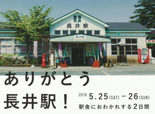 ありがとう長井駅!/