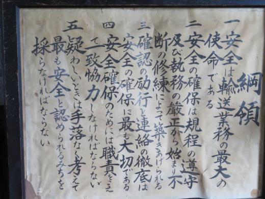 成田駅の宝物(14) 安全綱領/