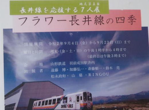 長井線を応援する7人展/