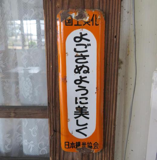 成田駅の宝物(18) 国土美化のホーロー看板/