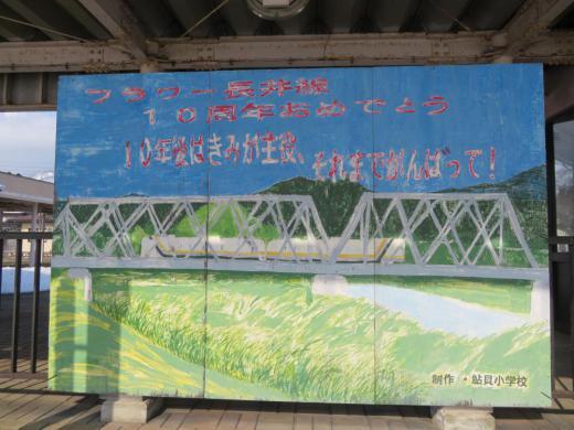 長井線リポート(5) 10年後の君たちへ/