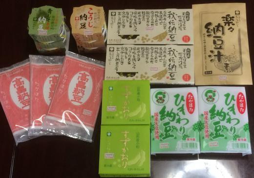 はい どうも 高畠町の小田部商店でした、たかはた納豆の巻/