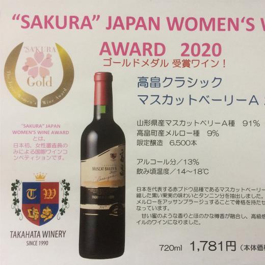 高畠ワイナリーのワインが受賞しました!SAKURAワインアワードにて、栄えあるGOLD賞/