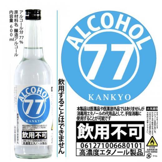 はい!小田部商店です!アルコール消毒液 アルコール 77%/