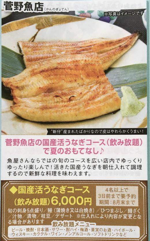 はい!小田部商店です!美味しいお店をご紹介!菅野魚屋さん/