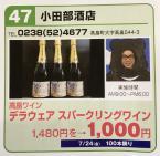「はい!小田部商店です!おためし市第三弾、高畠ワイナリーのコスパ最強登場」の画像