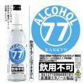 はい!小田部商店です!アルコール消毒液 アルコール77%:
