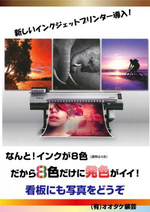 「大型インクジェットプリンター 8色だけに発色がいい!」の画像