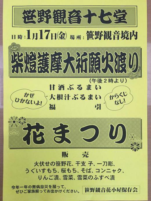 紫燈護摩大祈願火渡り(笹野観音境内)/