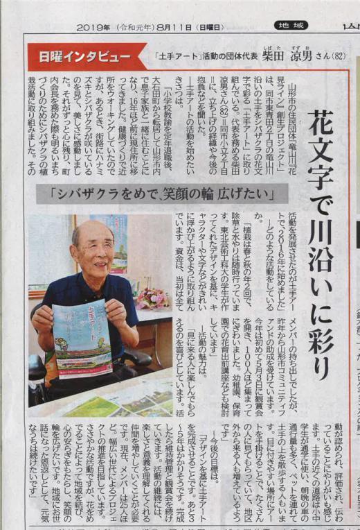 山形新聞社さま「日曜インタビュー」掲載ありがとうございます。/