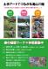 土手アート「春の植栽ワーク」ボランティア募集!:2020.04.07