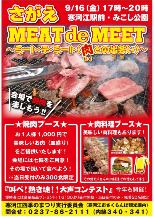 【寒河江まつり】さがえ Meat de Meet/