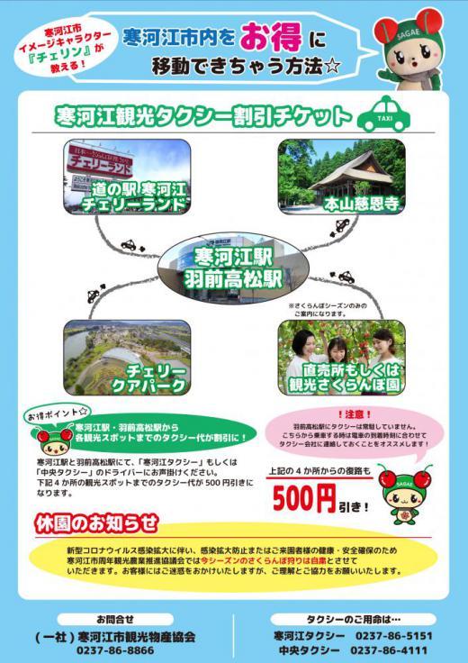 寒河江観光タクシー割引チケットのお知らせ/