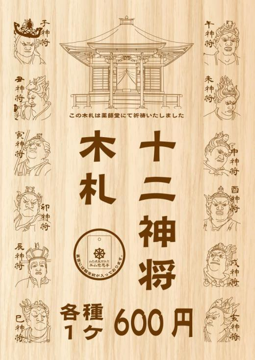 【慈恩寺グッズ】十二神将木札 販売中/
