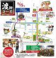 【寒河江まつり2019】交通規制について: