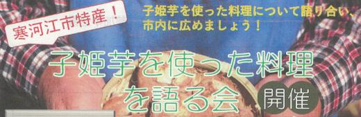 「子姫芋を使った料理を語る会」開催のご案内/