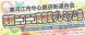 (発売中)笑顔ニコニコ商店街プレミアム券の発売について:2020.07.29