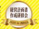 (募集中)経営計画書の作り方セミナー:2020.09.03