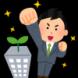 経営計画書作成研修会〜新たな事業活動の展開〜:2021.09.21