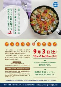 「★参加者募集!!★映画「よみがえりのレシピ」製作応援企画「フライパンdeパエリア」」の画像