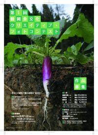 「鶴岡食文化クリエイティブ・フォトコンテスト 作品募集!」の画像