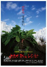 「映画「よみがえりのレシピ」情報」の画像