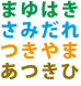 CMG〜語呂合わせでおぼえるBPのコツ:2015/10/22 16:46