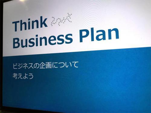 「Think Business Plan_TUAD」の画像