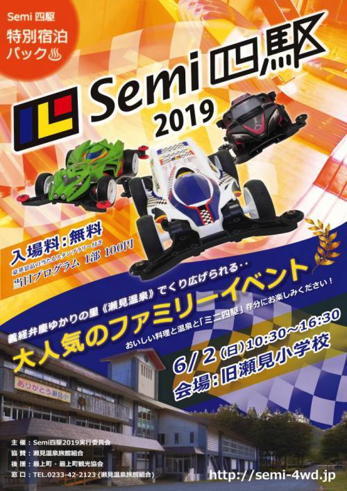 「《Semi四駆2019》 瀬見温泉ファミリーイベント〜6/2(日)開催!」の画像