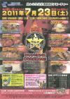 鷹山公生誕祭「市民大ビアパーティー」