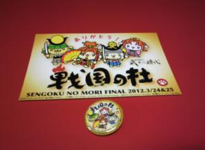 「戦国の杜ファイナルイベント限定ポストカード・缶バッチ!!!」の画像