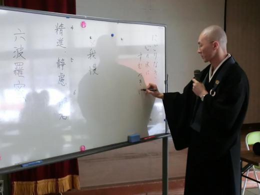 草岡洞松寺 小野住職をお招きして「ボランティアスキルアップ研修会」が開催されました/