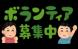 「伊佐沢の久保ザクラ ふるさとお茶処」でのボランティア..:2019/03/15 14:50