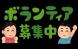 【ボランティア募集】書き損じはがきの収集ボランティアに..:2021/09/07 09:00