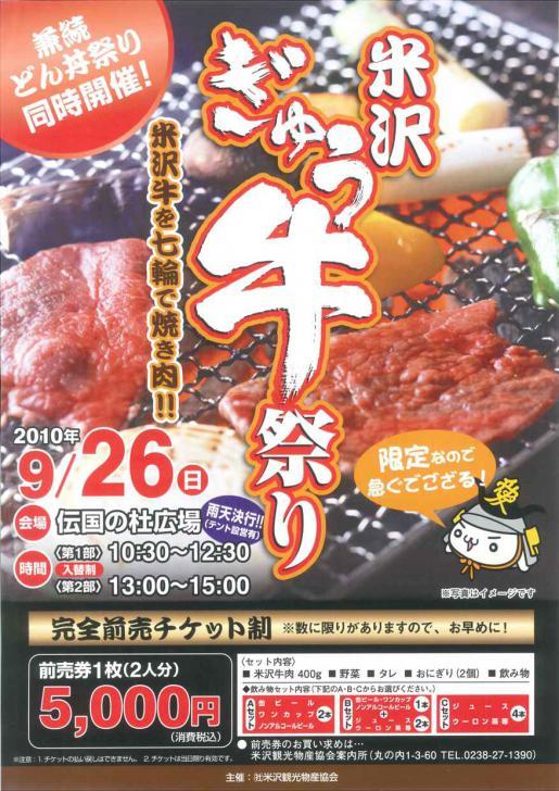 2010/09/10 08:00/米沢ぎゅう牛祭り 9月26日(日)米沢市伝国の杜前広場