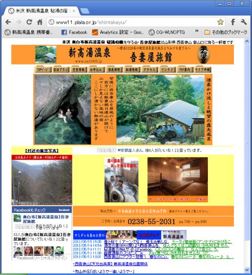 """2012/05/22 09:33/奥白布の情報発信サイトは""""こちら""""(^^)"""