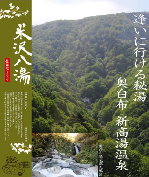 2012/06/22 15:00/逢いに行ける秘湯?! どういう意味??