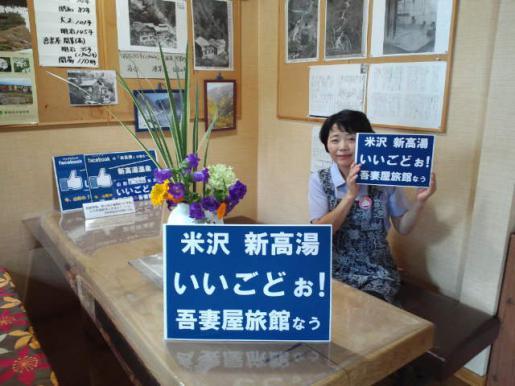 """2012/07/03 15:36/""""いいごどぉ!""""エリア拡大中 記念写メに最適(^^)"""