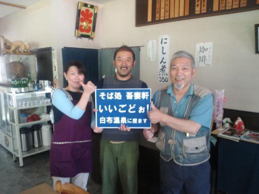 """2012/07/04 13:05/""""いいごどぉ!""""ボードを そば処 吾妻軒に設置しました。"""