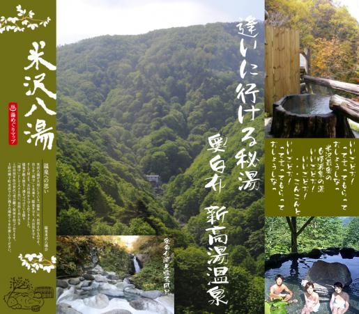 2013/04/09 15:31/奥白布の秘湯も再起動
