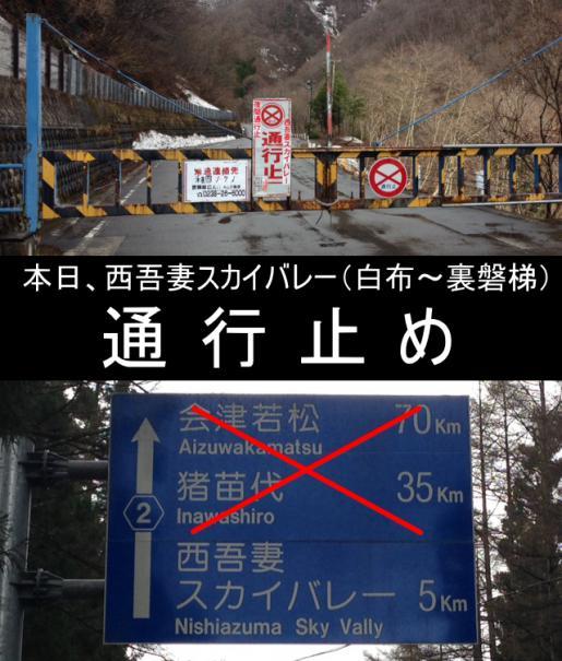 2013/05/03 19:35/【交通情報】西吾妻スカイバレー 一時通行止めの件