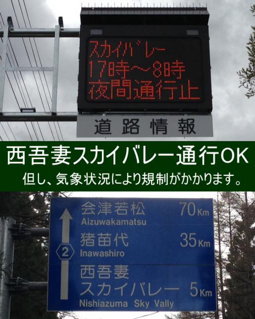 2013/05/04 11:38/【西吾妻スカイバレー情報】5月4日11:00 通行できます(^^)