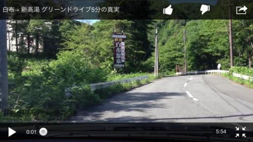 2013/06/18 15:09/【動画】白布→新高湯 グリーンドライブ5分の真実