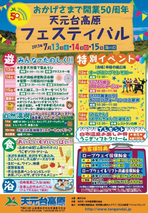 2013/07/08 11:20/天元台50周年記念フェスティバル7月13日、14日、15日